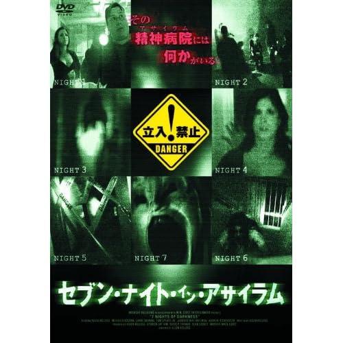 セブン・ナイト・イン・アサイラム LBXC-105 [DVD]