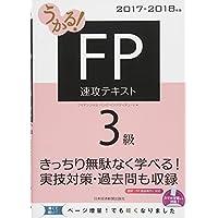 うかる! FP3級 速攻テキスト 2017-2018年版