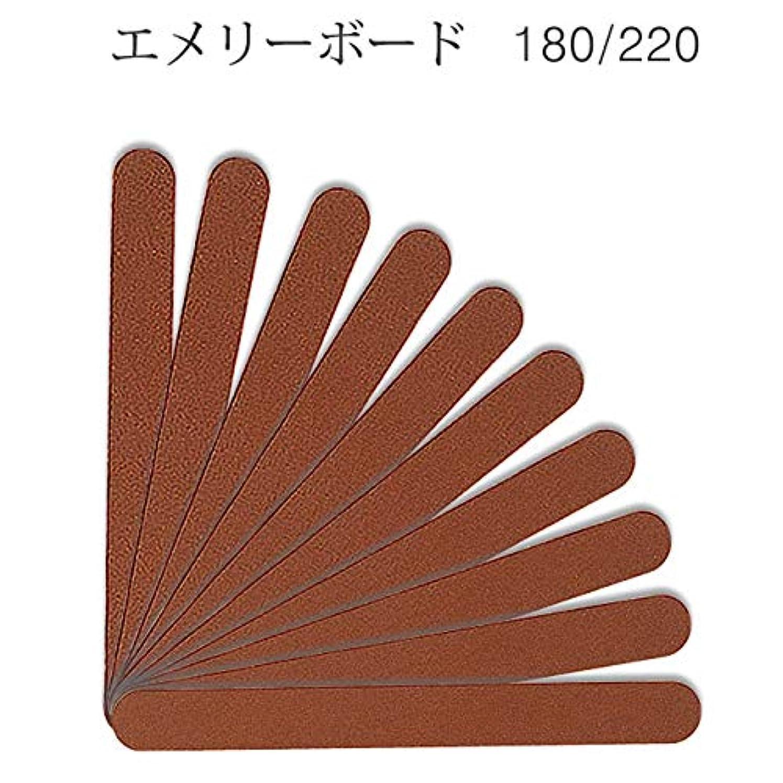 風が強いくさび類人猿10本セット エメリーボード 180/220