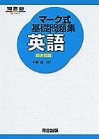 マーク式基礎問題集英語 図表問題 (河合塾シリーズ)