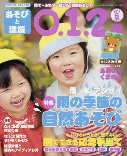 あそびと環境0・1・2歳 2017年 06 月号 [雑誌]