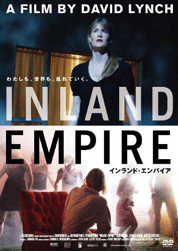 インランド・エンパイア [DVD]