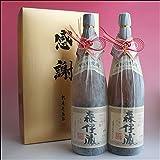 森伊蔵X2本セット「感謝:金蓋紙箱入・おめかし」25度 芋焼酎 1800ml
