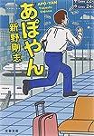 あぽやん (文春文庫)