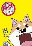 いとしのムーコ 1[DVD]