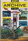 オールカラー 特殊兵器大百科 (歴史群像シリーズ 歴史群像アーカイブ VOL. 10)