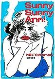 Sunny Sunny Ann! (モーニングコミックス)