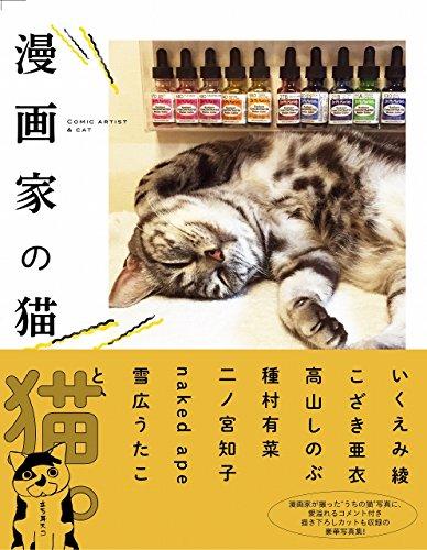 漫画家の猫