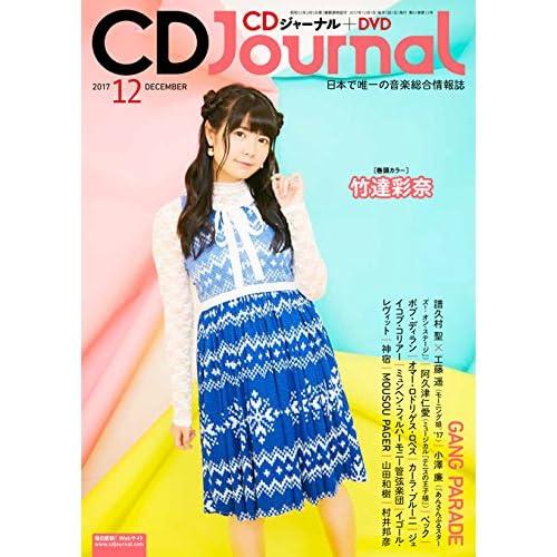 CDJournal2017年12月号 (CDジャーナル)
