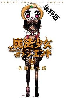 魔法少女・オブ・ジ・エンド 2【期間限定 無料お試し版】 (少年チャンピオン・コ...