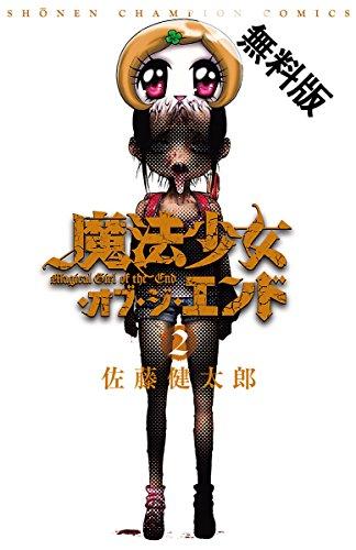 魔法少女・オブ・ジ・エンド 2【期間限定 無料お試し版】 (少年チャンピオン・コミックス)