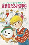 変装雪だるま怪事件―シークレット・セブン探偵ノート (ポプラ社文庫)