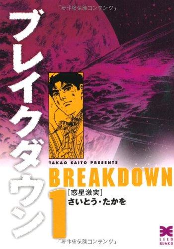 ブレイクダウン (1) (リイド文庫)