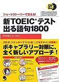 新TOEICテスト出る語句1800[CD2枚付]