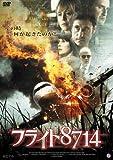 フライト8714[DVD]