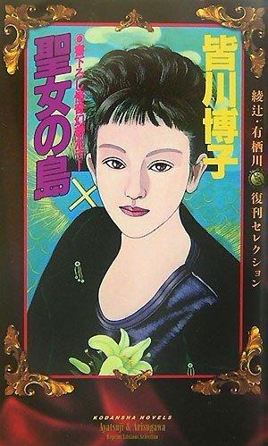 聖女の島 綾辻・有栖川復刊セレクション (講談社ノベルス)