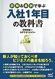 図解&事例で学ぶ入社1年目の教科書