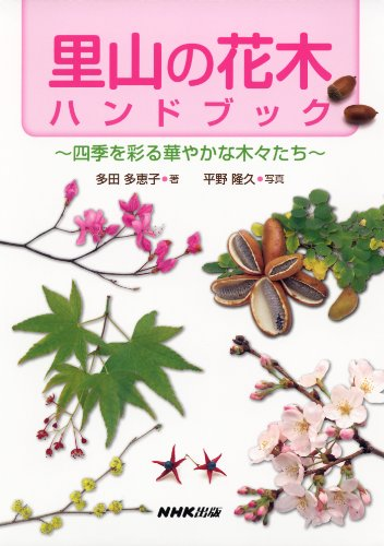 里山の花木ハンドブック 四季を彩る華やかな木々たち