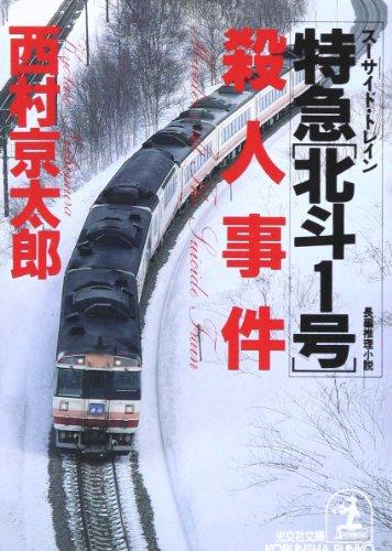 特急「北斗1号」(スーサイド・トレイン)殺人事件 (光文社文庫)の詳細を見る