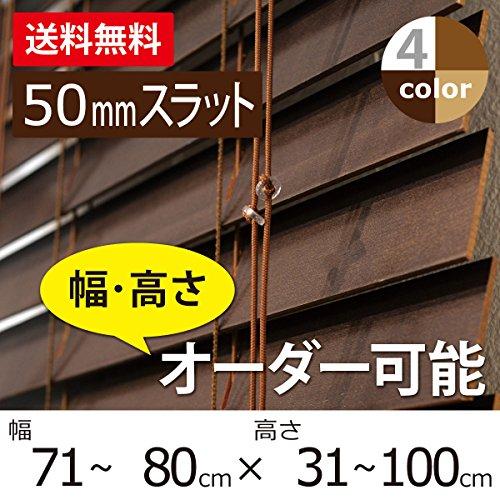 RoomClip商品情報 - 【幅・高さ指定できます】木製 ウッドブラインド 50mmスラット 幅80×高さ100cm ダークブラウン