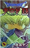 ドラゴンクエスト天空物語 8 (ステンシルコミックス)