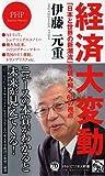 経済大変動 「日本と世界の新潮流」を読み解く60の視点 (PHPビジネス新書)