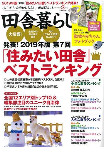 田舎暮らしの本 2019年 02 月号 [雑誌]