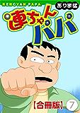 連ちゃんパパ【合冊版】(7) (ヤング宣言)