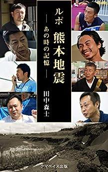 [田中森士]のルポ熊本地震––あの時の記憶