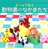 モールで作る動物園のなかまたち (レディブティックシリーズno.3513)