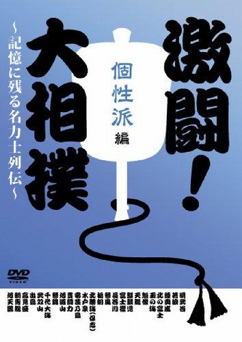 貴闘力 激闘! 大相撲~記憶に残る名力士列伝~ 個性派編 [DVD]