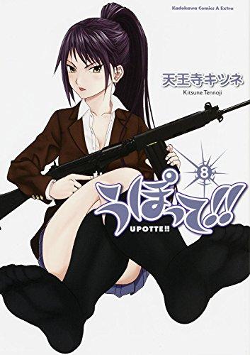 うぽって!! (8) (カドカワコミックス・エースエクストラ)