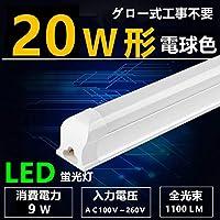 LED蛍光灯 20W形 電球色 LED蛍光灯器具一体型 60cm 消費電力9W (一体型 20W形<電球色>1本)