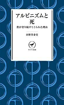 ヤマケイ新書アルピニズムと死