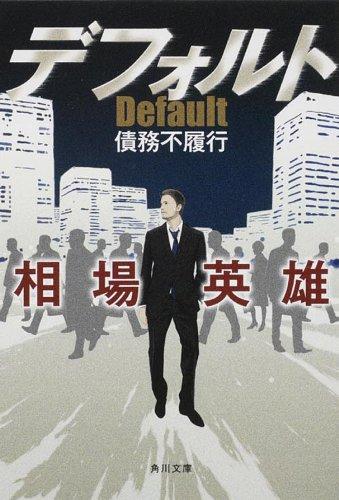 デフォルト債務不履行 (角川文庫)の詳細を見る