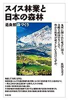 スイス林業と日本の森林 (近自然森づくり)