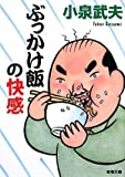 ぶっかけ飯の快感 (新潮文庫)