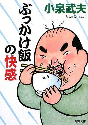 ぶっかけ飯の快感 (新潮文庫)の詳細を見る