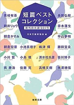 短篇ベストコレクション 現代の小説2019 (徳間文庫)