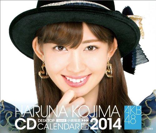 (卓上)AKB48 小嶋陽菜 カレンダー 2014年 -