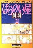 ぱらのい屋劇場 / あろ ひろし のシリーズ情報を見る