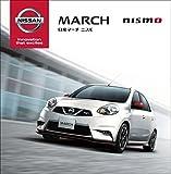 日産 マーチ NISMO[MARCH NISMO] Kindleカタログ