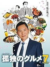 実写ドラマ「孤独のグルメ Season7」BD-BOX告知映像