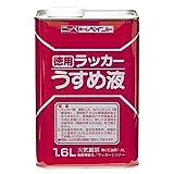 ニッペ 徳用ラッカーうすめ液 1.6L