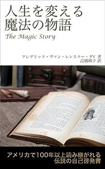 [フレデリック・ヴァン・レンスラー・ダイ]の人生を変える魔法の物語