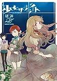 少女サテライト (2) (まんがタイムKRコミックス つぼみシリーズ)