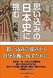思い込みの日本史に挑む