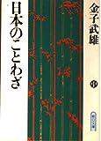 日本のことわざ〈中〉 (朝日文庫)