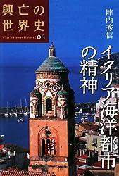 イタリア海洋都市の精神 (興亡の世界史)