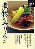 煮物とみりんの本: 日本料理の基礎 (シリーズ日本料理の基礎)